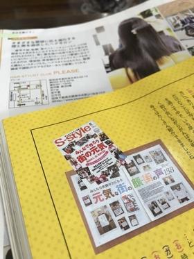 PLEASE☆S-style4月号にプリーズ☆が出ています♪ ★サラサラつやつや♪黒髪ロングヘアー★ プリーズ☆加川