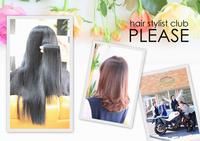 PLEASE☆艶髪&ふんわり春ヘアーはいかがですか♪ プリーズ☆加川