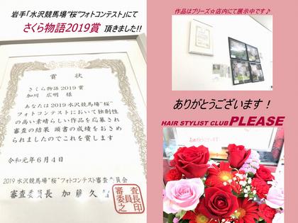 PLEASE☆髪質改善 艶髪☆ 岩手・水沢競馬場「桜」フォトコンテスト入賞!プリーズ☆加川
