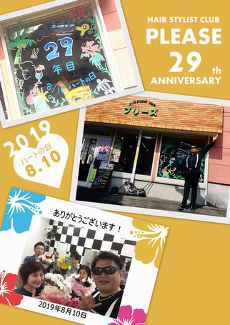 PLEASE☆29年目スタート!ありがとうございます☆ プリーズ☆加川