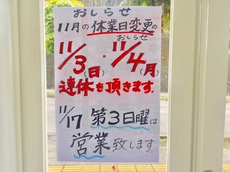 PLEASE☆10月13日(日)営業致します【10月・11月】スケジュールのお知らせ。プリーズ☆加川