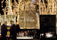 PLEASE☆2019光のページェント点灯式へ出席致しました プリーズ☆加川 2019/12/08 16:54:28