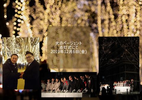 PLEASE☆2019光のページェント点灯式へ出席致しました プリーズ☆加川