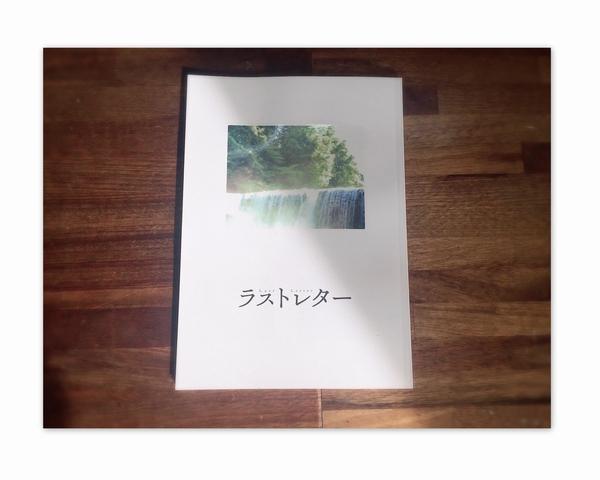 PLEASE☆映画「ラストレター」を観に行ってきました♪ プリーズ☆加川