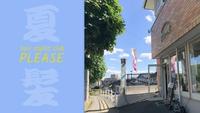 【お知らせ】6月21日(日)・22日(月)定休日※連休【夏ヘアーはPLEASE☆へ♪】プリーズ☆加川 2020/06/20 16:20:59