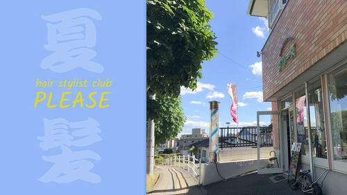 PLEASE☆神出鬼没inプリーズ☆ヘアー♪ 【7/19(日)・7/20(月)定休日※連休】プリーズ☆加川