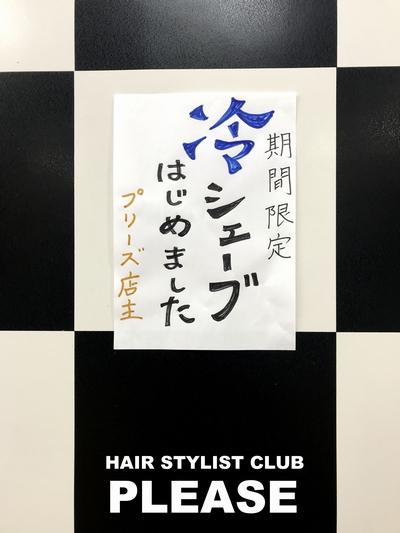 ヘアースタイリストクラブ☆プリーズ【30回目の8/10(ハートの日)】ありがとうございます♪ プリーズ☆加川