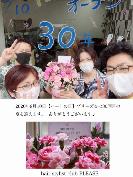 ヘアースタイリストクラブ☆プリーズ【30回目の8/10(ハー