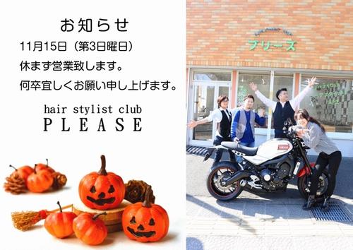 PLEASE☆11月スケジュール更新しました♪宜しくお願い致