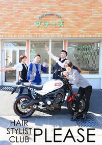 【感染予防】PLEASE☆へご来店されるお客様へ【マスク着用ご協力のお願い】 2020/04/25 17:54:07