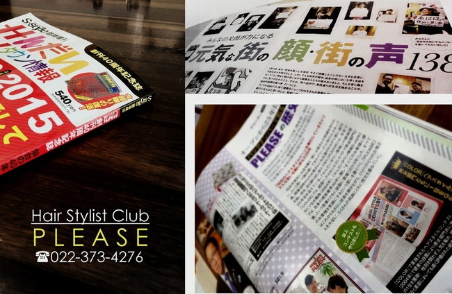 S-style「せんだいタウン情報創刊40周年記念誌」に載りました♪♪★プリーズ☆加川