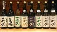 十四代入荷情報! 秘蔵酒・黒縄・山田錦・龍の落とし子・愛山