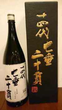 十四代 【七垂二十貫】 純米大吟醸 入荷!