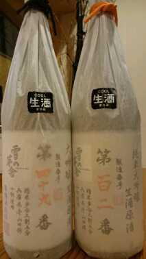 雪の茅舎ナンバリング《純米大吟醸》《大吟醸》