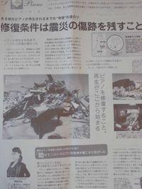 メティス 「第1回ローラちゃん音楽祭」