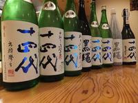 十四代 秘蔵酒・黒縄・おりからみ・中取り純米