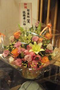 海鮮料理 絆 【二周年記念】 10月8日