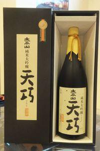 太平山 純米大吟醸 「天巧」