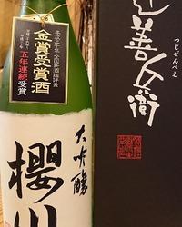辻善兵衛商店!!