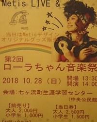 metis LIVE & 第2回ローラちゃん音楽祭!!