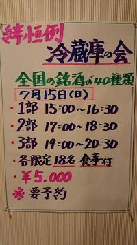 絆 冷蔵庫の会 2018/7.15