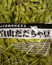 鶴岡白山だだちゃ豆