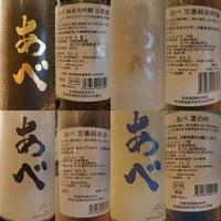 阿部酒造 あべ 純米大吟醸 純米吟醸 夏の吟