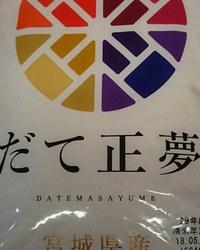 だて正夢 (宮城県産)