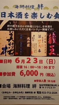 日本酒を楽しむ会 6月23日 雪の茅舎・阿部勘・蔵王・美和桜