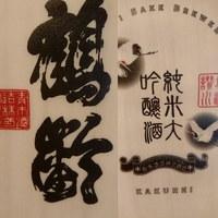 新潟県南魚沼市 青木酒造 「鶴齢」 純米大吟醸