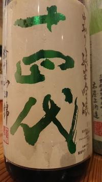 十四代純米吟醸山田錦
