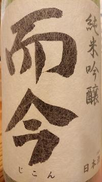 而今 (純米吟醸山田錦)
