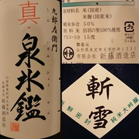 九郎左衛門 新 泉氷鑑