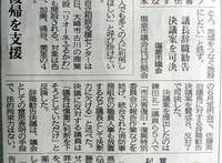 議長辞職勧告決議