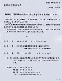 熊谷大 参議院議員を励ます会