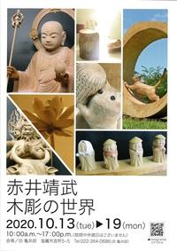 *赤井靖武 「木彫の世界」 のお知らせ