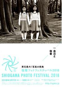 「塩竈フォトフェスティバル 2018」のお知らせ