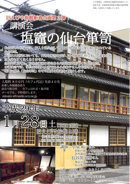 『塩竈の仙台箪笥』講演会のお知らせ