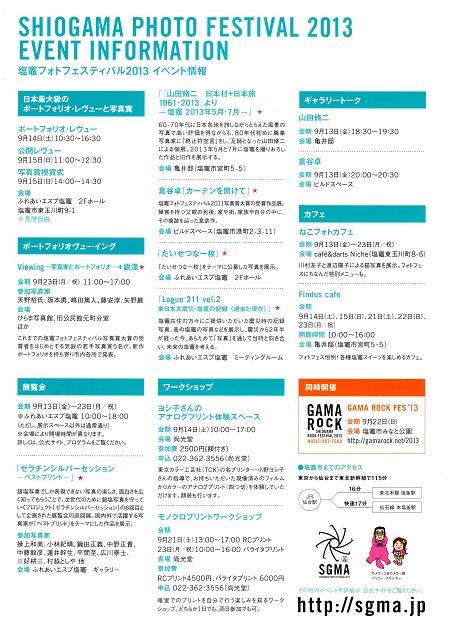 塩竈フォトフェスティバル2013