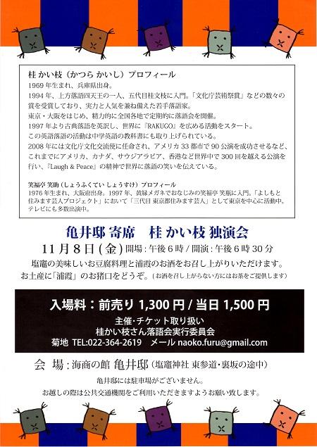 亀井邸奇席『桂かい枝 独演会』のお知らせ