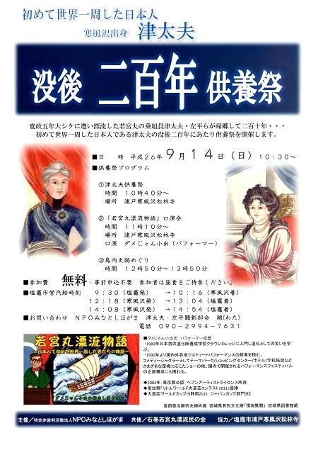 「津太夫 没後200年 供養祭」 のお知らせ