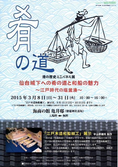 『肴の道』港の歴史ミニパネル展