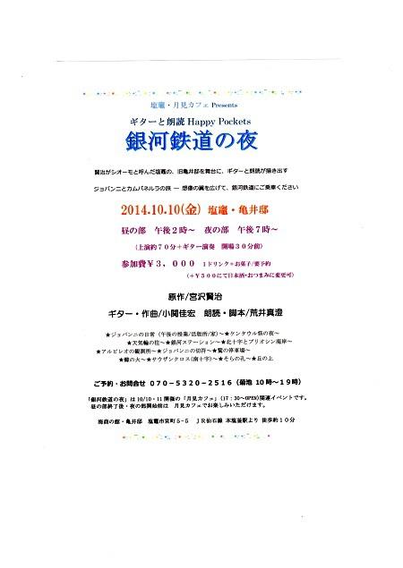 『月見カフェ 2014 in 亀井邸』のお知らせ