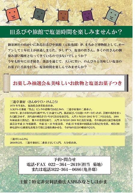 錦秋ゑびや寄席 三遊亭兼好独演会のお知らせ