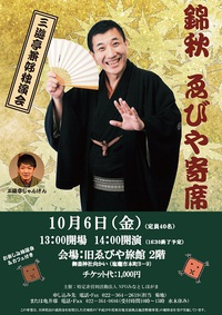 『錦秋 ゑびや寄席 三遊亭兼好独演会』について