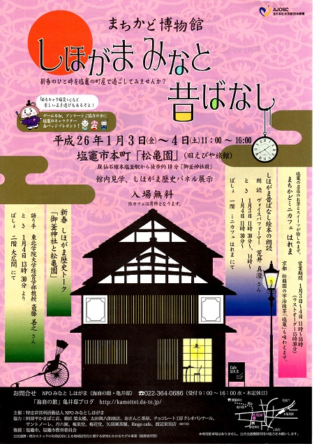 『松亀園』新春イベントのお知らせ