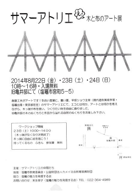 『サマーアトリエ 「木と布のアート展」』のお知らせ