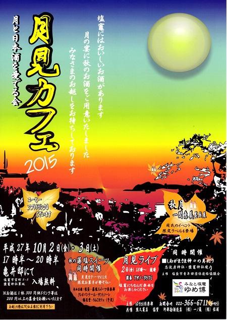 『月見カフェ 2015』のお知らせ