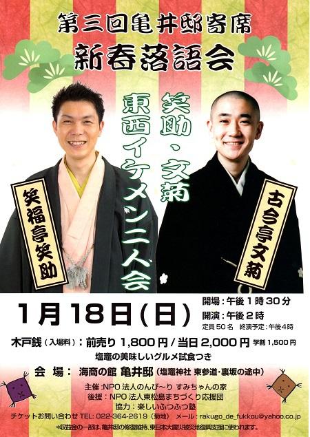 「第三回 亀井邸寄席」新春落語会のお知らせ