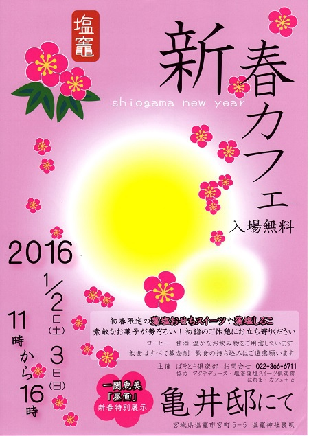 ※2016 「新春カフェ」のお知らせ